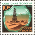 The Soviet Union 1968 CPA 3683 stamp (Oil Derrick and Geological Survey Camp in the Desert).png