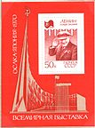 The Soviet Union 1970 CPA 3862 sheet of 1 (Lenin in Cap and USSR Expo 70 Pavilion).jpg