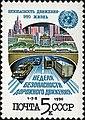 The Soviet Union 1990 CPA 6245 stamp (Traffic Safety Week. Traffic on urban roads).jpg