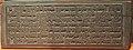 Tibetan Buddhism carved woodblock used in handmade printing of Tibetan scriptures, from- Qinghai.Lushar.Tibetan cultural museum.Tibetan xylo matrix (cropped).jpg