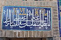 Tilla-Kori madrasa inside yard 94 calligraphy above student cell s door.JPG