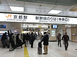 Tokaido Shinkansen Kyoto Station central wicket.jpg