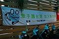 UN-for-Taiwan banner 20080127.jpg
