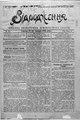 Vidrodzhennia 1918 044.pdf