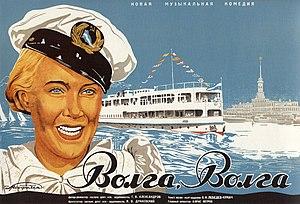 Volga-Volga - Film poster, 1938.