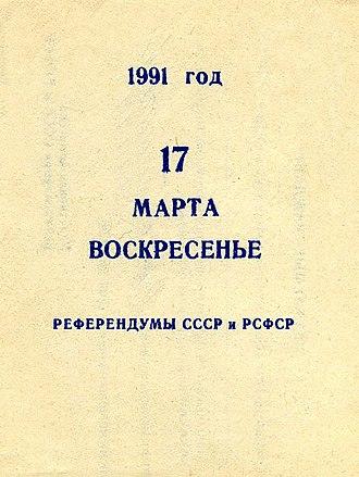 1991 Russian presidential referendum - Image: Voter invitation USSR referendum 1991