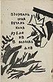 Vzorval by Aleksei Kruchenykh 1913 2nd edition.jpg
