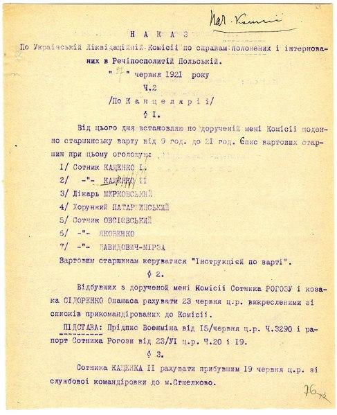 File:Wiktor Zelinski - Rozkaz nr 2 Ukraińskiej Komisji Likwidacyjnej ds. Jeńców Wojennych i Internowanych w Rzeczpospolitej Polskiej - 701-007-003-076.pdf