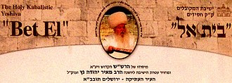 Beit El Synagogue - Headed notepaper of the Yeshiva depicting a photograph of Rabbi Meir Yehuda Getz