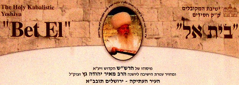 File:YeshivatBeitEl letter.jpg