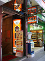 Yoshinoya 吉野家* (5344665367).jpg