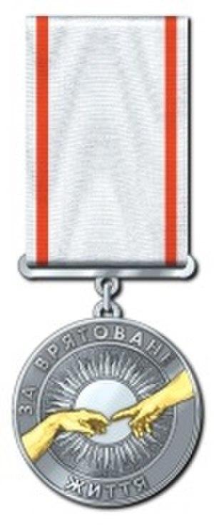 """Medal """"For Saving Life"""" - Image: Za vryatovane zhyttya"""
