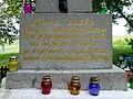 Zastavne Ivanychivskyi Volynska-Monument in honour border warriors-guards-details-1.jpg