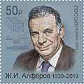 Zhores Alferov 2020 stamp of Russia.jpg
