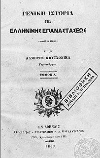 Lambros Koutsonikas