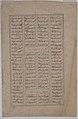 """Rustam Slays Esfandiyar"", Folio from a Shahnama (Book of Kings) MET sf1975-192-26v.jpg"