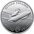 АН-132 срібна реверс.jpg