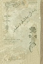 Читать онлайн мифтахетдин акмулла биография краткая