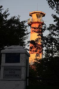 Верхний Бердянский маяк 001.jpg