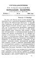 Вологодские епархиальные ведомости. 1889. №21, прибавления.pdf