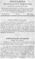 Вологодские епархиальные ведомости. 1895. №22.pdf