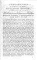 Вологодские епархиальные ведомости. 1896. №15, прибавления.pdf
