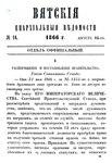Вятские епархиальные ведомости. 1866. №16 (офиц.).pdf