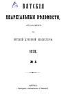 Вятские епархиальные ведомости. 1878. №03 (офиц.).pdf