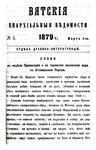 Вятские епархиальные ведомости. 1879. №05 (дух.-лит.).pdf
