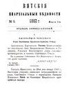 Вятские епархиальные ведомости. 1882. №05 (офиц.).pdf