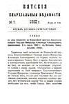 Вятские епархиальные ведомости. 1882. №07 (дух.-лит.).pdf