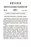 Вятские епархиальные ведомости. 1882. №14 (дух.-лит.).pdf