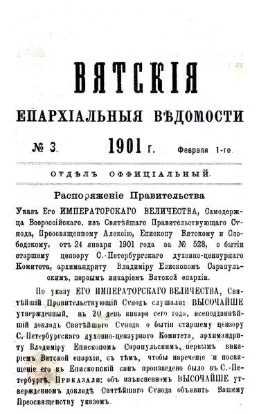 File:Вятские епархиальные ведомости. 1901. №03 (офиц.).pdf