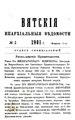 Вятские епархиальные ведомости. 1901. №03 (офиц.).pdf
