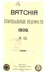 Вятские епархиальные ведомости. 1906. №43 (офиц.).pdf