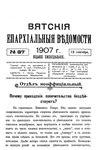 Вятские епархиальные ведомости. 1907. №37 (неофиц.).pdf