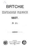 Вятские епархиальные ведомости. 1907. №44 (офиц.).pdf