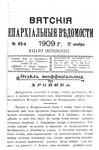 Вятские епархиальные ведомости. 1909. №45 (неофиц.).pdf