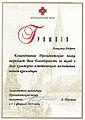 Грамота за вклад в дело культурно-эстетического воспитания воинов кремлевцев, 18 февраля, 2010 год.jpg