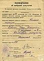 Дэйніс. Пасведчанне аб выбранні дэпутатам Полацкага гарсавета. 1948.jpg