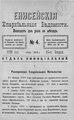 Енисейские епархиальные ведомости. 1899. №04.pdf