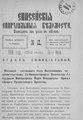 Енисейские епархиальные ведомости. 1906. №12.pdf