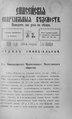 Енисейские епархиальные ведомости. 1906. №21.pdf