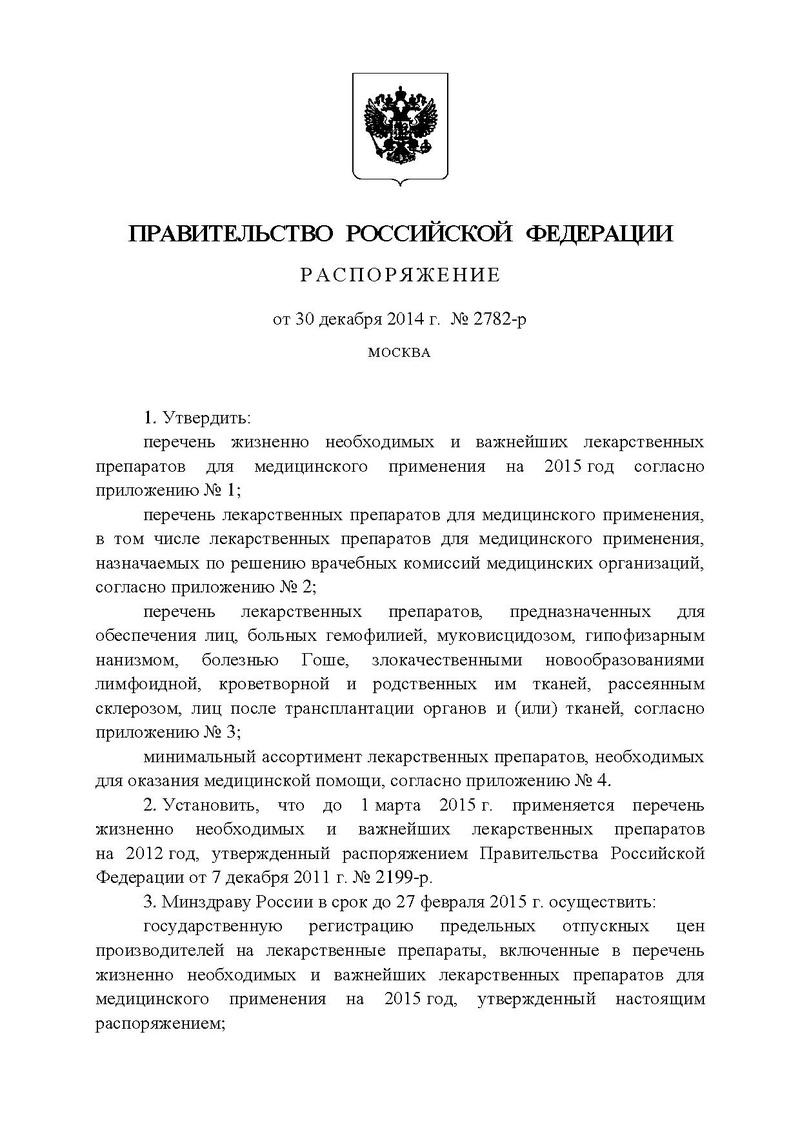 Оформление на работу с видом на жительство в россии 2019