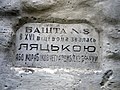 Кам'янець-Подільська фортеця, в. Замкова 09.jpg