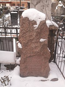Могила художника Бориса Пророкова.JPG