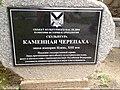 """Надмогильный памятник """"Каменная черепаха"""". Надпись с названием.jpg"""