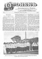 Огонек 1903-31.pdf