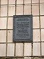 Охоронна табличка на келіях Монастиря бернардинців (Дубно) S6302343.JPG
