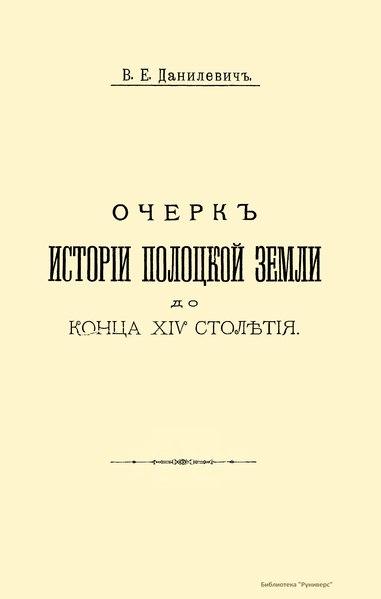 File:Очерк истории Полоцкой земли до конца XIV столетия 1896.djvu